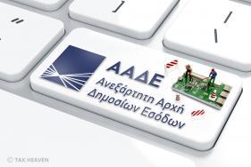 ΑΑΔΕ - Εκτός λειτουργίας οι ρυθμίσεις και οι πληρωμές με κάρτα από 20:00 Σαββάτου έως 08:00 Κυριακής