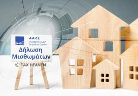 Μείωση ενοικίων - Τροποποίηση των αποφάσεων για τον Νοέμβριο, Δεκέμβριο 2020