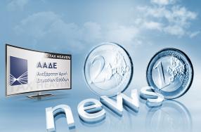 ΑΑΔΕ - Νέα ψηφιακή ενημέρωση κίνησης