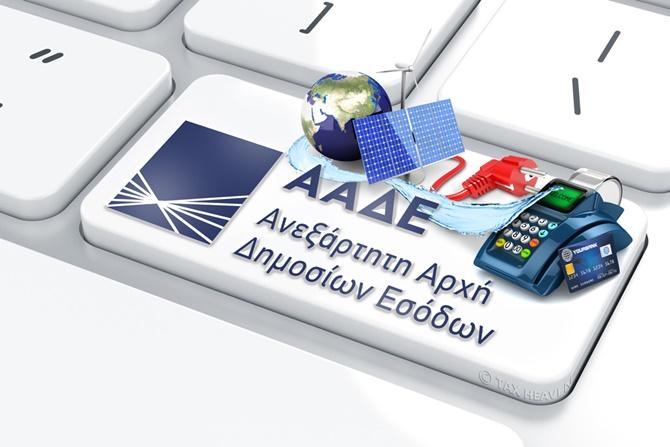 Η διαδικασία δήλωσης των επαγγελματικών λογαριασμών στην ΑΑΔΕ