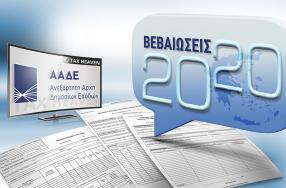 Βεβαιώσεις αποδοχών, έως 29.3.2021 η υποβολή - Ο τύπος και το περιεχόμενο των βεβαιώσεων