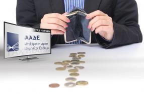 Έκπτωση της δαπάνης των δωρεών σε χρήμα ή σε είδος προς το Ελληνικό Δημόσιο και τους ΟΤΑ