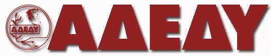 ΑΔΕΔΥ: Συνέχιση της απεργίας-αποχής από την αξιολόγηση για το 2019