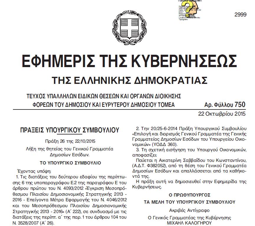 Παύεται από την θέση της Γ.Γ.Δ.Ε. η Αικατερίνη Σαββαΐδου - Δημοσιεύθηκε στο ΦΕΚ η απόφαση