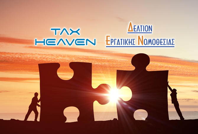 On line σεμινάριο Δ.Ε.Ν. - TAXHEAVEN: Οι αλλαγές στην εργατική νομοθεσία μετά τον τελευταίο νόμο 4488/2017