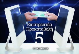 Επιστρεπτέα Προκαταβολή - Διευκρινίσεις και χρόνος που χρειάζονται να δοθούν, σύμφωνα με τους «Κανόνες Χρηστής Διοίκησης»