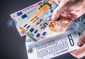 Πίστωση 162,6 εκατ. ευρώ σε 108.762 δικαιούχους της Επιστρεπτέας Προκαταβολής 6 και σε 30.867 ιδιοκτήτες ακινήτων για μειωμένα μισθώματα των μηνών Νοεμβρίου και Δεκεμβρίου 2020