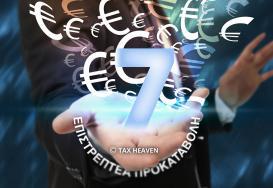 Πίστωση 62,7 εκατ. ευρώ σε 20.359 δικαιούχους της Επιστρεπτέας Προκαταβολής 7 – Παράταση της προθεσμίας για την υποβολή αίτησης χορήγησης της ενίσχυσης έως τις 12.05.2021