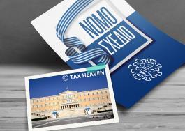 Νέο νομοσχέδιο - Νέο πλαίσιο και διαδικασίες για την ενίσχυση των επιχειρήσεων και μη κερδοσκοπικού χαρακτήρα φορέων που πλήττονται από θεομηνίες