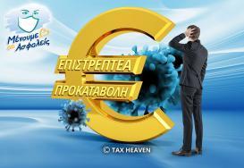 Π. Αλεβιζάκης: Αίτημα για άνοιγμα της εφαρμογής my businessSupport