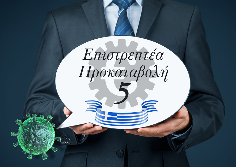 Αρχές Ιανουαρίου η Επιστρεπτέα Προκαταβολή 5 - 448.203 επιχειρήσεις συμμετείχαν στην Επιστρεπτέα Προκαταβολή 4