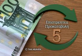 ΕΕΑ: Εκτός της Επιστρεπτέας Προκαταβολής 5 μένουν χιλιάδες επιχειρήσεις και επαγγελματίες με ευθύνη του Υπ. Οικονομικών