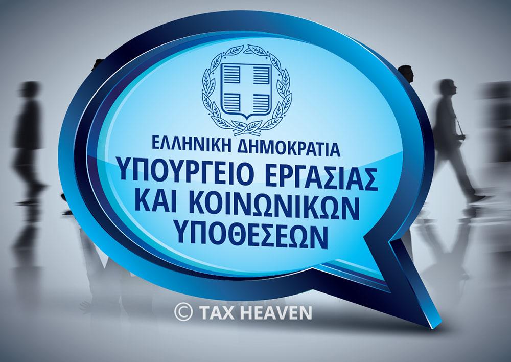 Τι θα καταβληθεί έως το τέλος του μήνα από e-ΕΦΚΑ, ΟΠΕΚΑ, ΟΑΕΔ και τις υπηρεσίες του Υπουργείου Εργασίας και Κοινωνικών Υποθέσεων