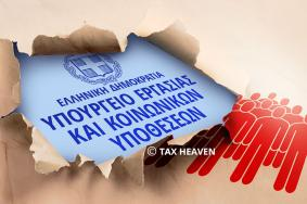 Την Παρασκευή 9 Απριλίου η καταβολή της αποζημίωσης ειδικού σκοπού για τις αναστολές Μαρτίου