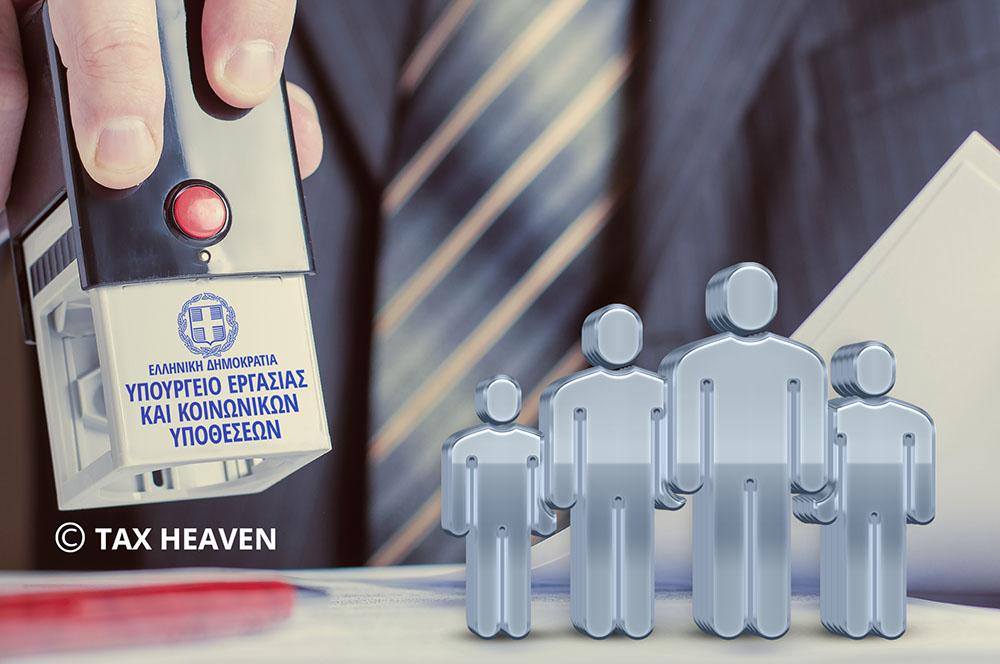 Έκθεση ΗΛΙΟΣ για το μήνα Νοέμβριο - 2.481.598 ο αριθμός των συνταξιούχων
