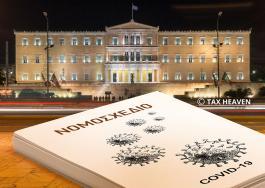 Στη Βουλή ο Κώδικας Δικαστικών Υπαλλήλων