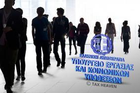 Υπ.Εργασίας : Αύριο η καταβολή 260,5 εκατ. ευρώ σε 611.618 δικαιούχους