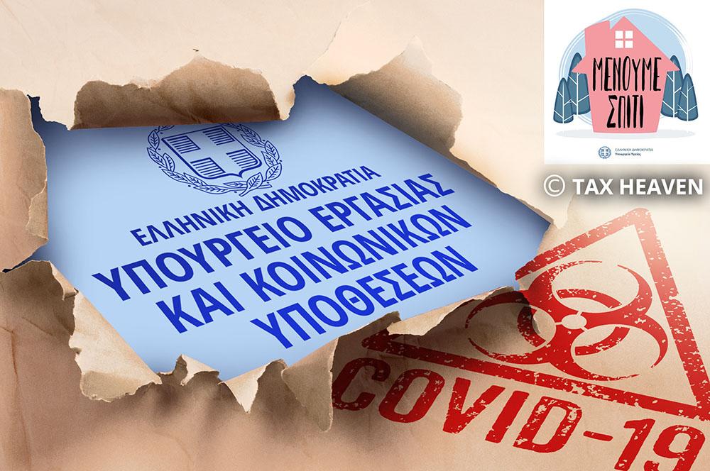 Στο τέλος Μαΐου συγκεντρωτικά οι μεταβολές για την παράταση αναστολής συμβάσεων εργασίας κατά το μήνα Μάϊο, την οριστική ανάκληση αναστολής συμβάσεων εργασίας και την προσαρμογή των ωραρίων εργασίας στο ΠΣ Εργάνη