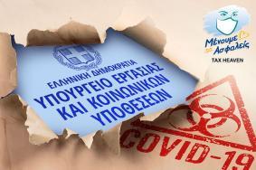 Οι πληρωμές από  το Yπουργείο Εργασίας και Κοινωνικών Υποθέσεων, e-ΕΦΚΑ και ΟΑΕΔ για την περίοδο 20-24 Σεπτεμβρίου