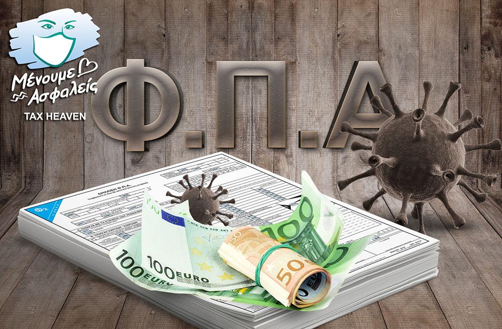 Αναλυτικά οι υπηρεσίες και τα αγαθά για τα οποία μειώνεται ο ΦΠΑ