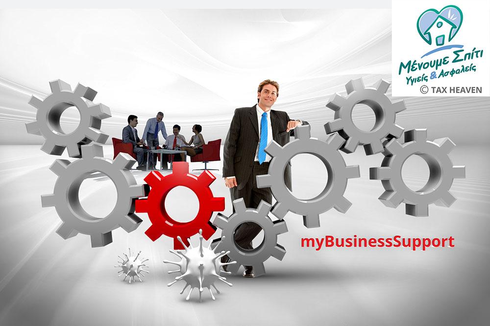 Σε λειτουργία η πλατφόρμα myBusinessSupport για τη χορήγηση ευεργετημάτων στους Κομιστές Αξιογράφων που τελούν σε αναστολή 75 ημερών - Οδηγίες συμπλήρωσης