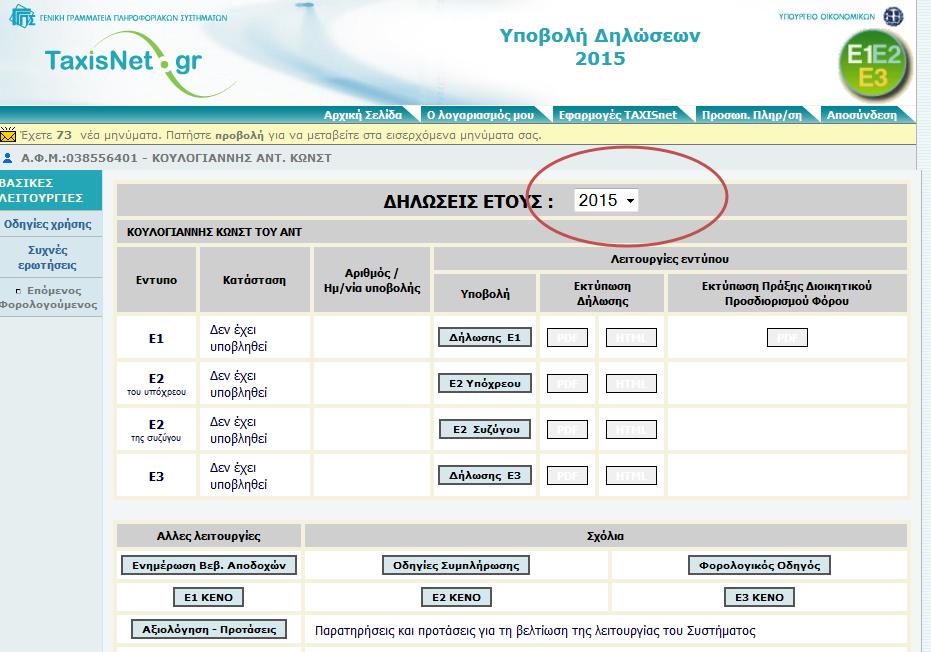 Σε λειτουργία η εφαρμογή για την υποβολή φορολογικών δηλώσεων  φυσικών προσώπων φορολογικού έτους 2014 - Δελτίο Τύπου  ΓΓΔΕ