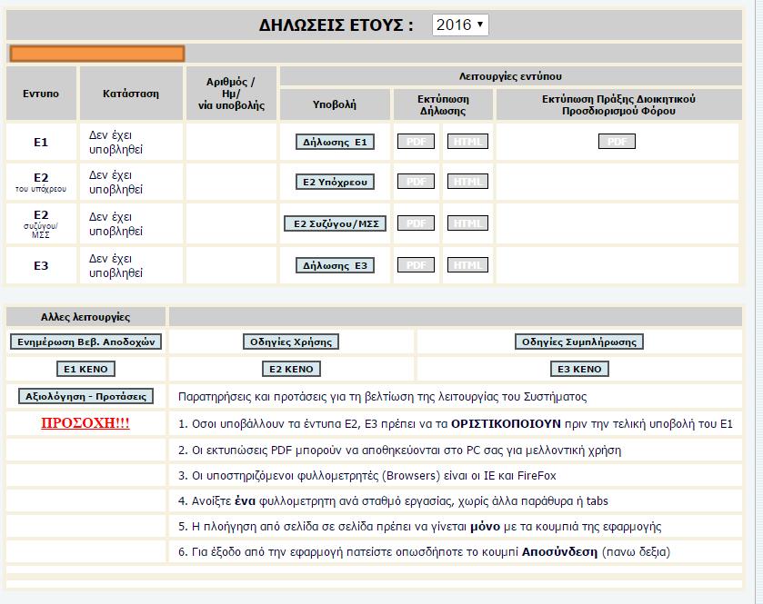 Άνοιξε η εφαρμογή για την υποβολή δηλώσεων φυσικών προσώπων  φορολογικού έτους 2015