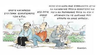 Η γελοιογραφία της ημέρας: Η δημοσίευση ισολογισμών Ε.Π.Ε. στο Γ.Ε.ΜΗ.