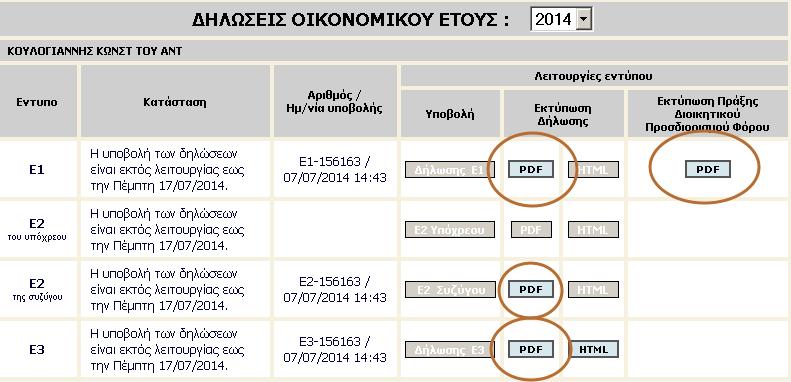 Διαθέσιμη η εφαρμογή για την εκτύπωση των δηλώσεων Ε1, Ε2 και Ε3