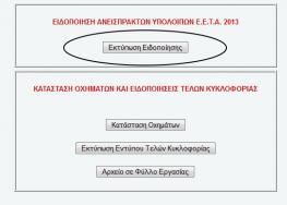 Αναρτήθηκαν οι ειδοποιήσεις ανεξόφλητων υπολοίπων Ε.Ε.Τ.Α. 2013