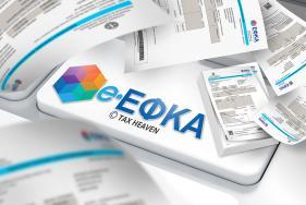 ΕΦΚΑ: Αναρτήθηκαν τα ειδοποιητήρια των ασφαλιστικών εισφορών μη μισθωτών μηνός Δεκεμβρίου 2020