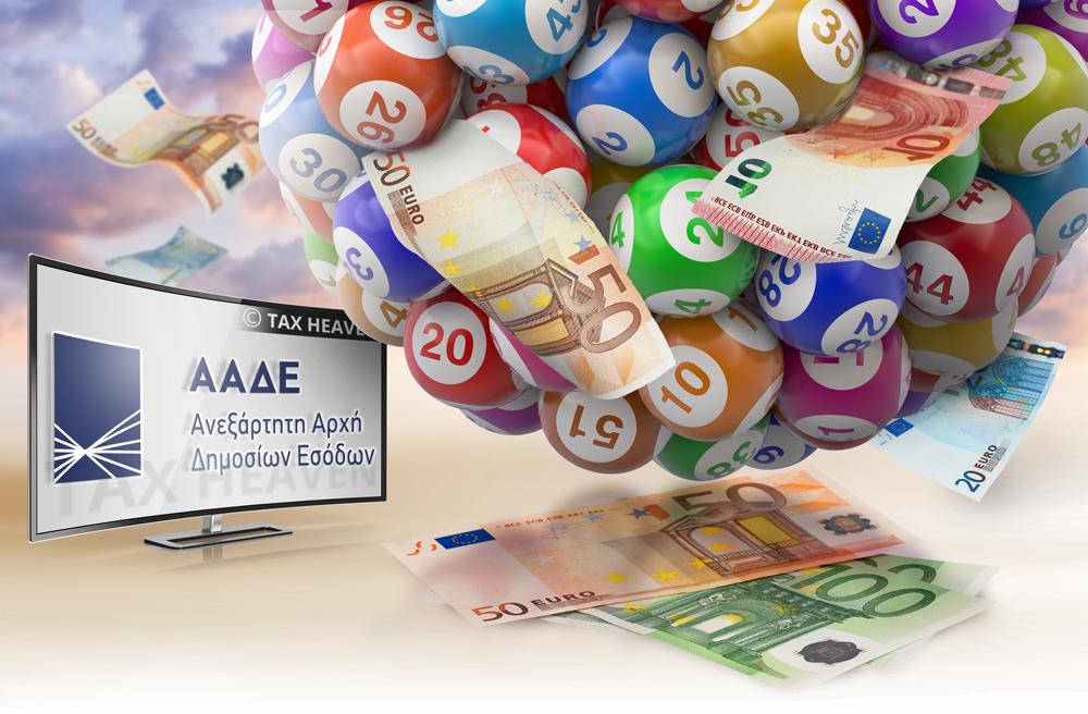 Φορολοταρία: 34η Δημόσια Κλήρωση για συναλλαγές Οκτωβρίου 2019