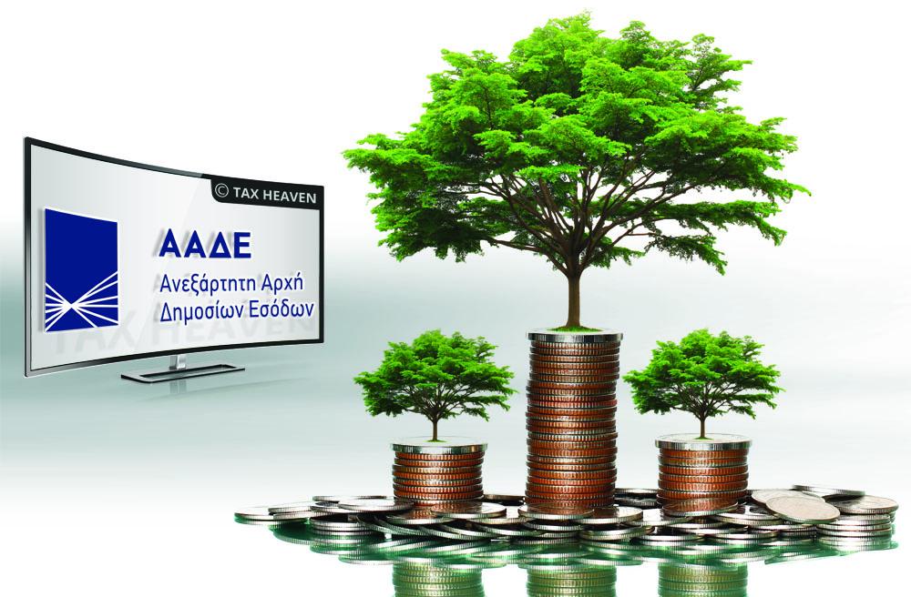 Αγρότες: Συνοπτικός χρηστικός οδηγός φορολογικών υποχρεώσεων από την ΑΑΔΕ