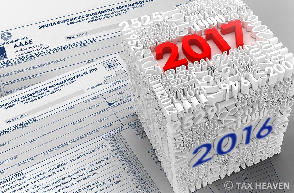 Οι αλλαγές στο νέο έντυπο Ε1 2018