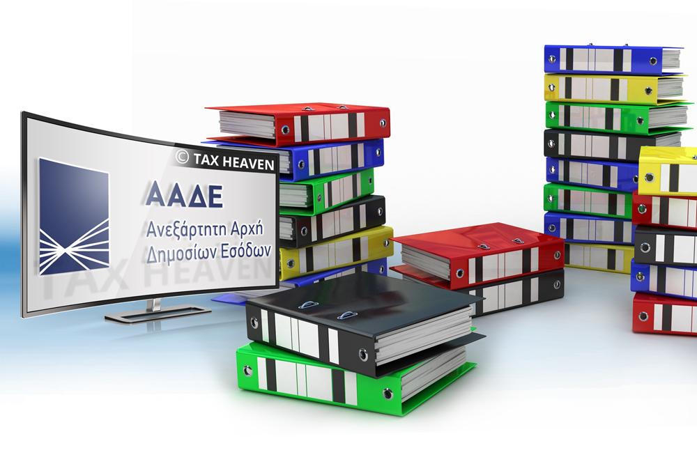 Πρόστιμα ΚΦΔ και υποβολή δηλώσεων Ε9 και ΕΝΦΙΑ - Κοινοποίηση των νέων διατάξεων και παραδείγματα από την ΑΑΔΕ