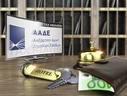 (Upd) Eξαίρεση από το φόρο διαμονής στις ξενοδοχειακές επιχειρήσεις που υπέστησαν ζημίες από τη χρεοκοπία της Thomas Cook - Δημοσιεύθηκε η ΠΝΠ
