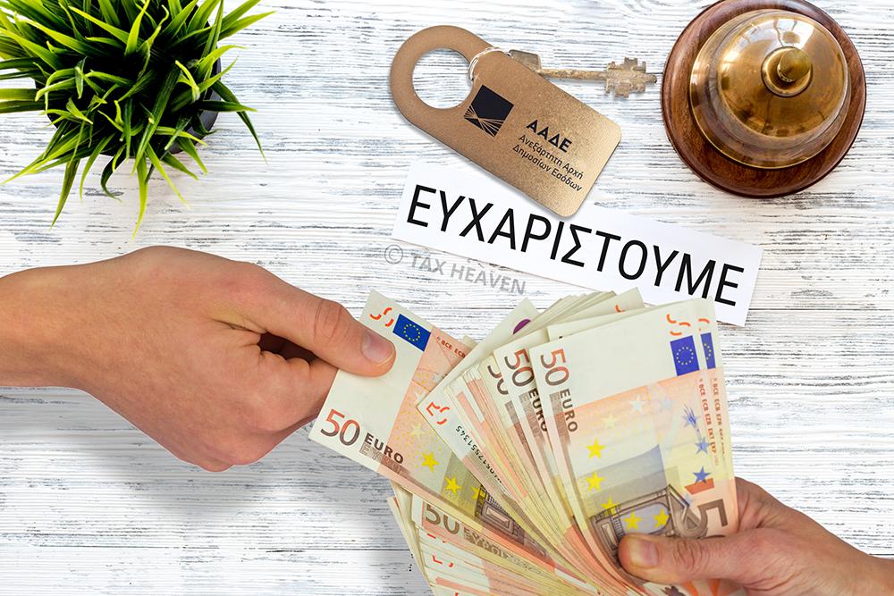 Διαθέσιμη η εφαρμογή ηλεκτρονικής υποβολής δήλωσης απόδοσης φόρου Διαμονής