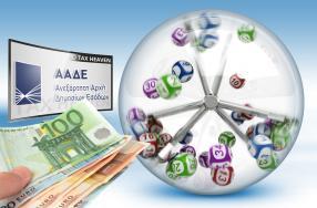 Φορολοταρία: 49η Δημόσια κλήρωση για συναλλαγές Ιανουαρίου 2021