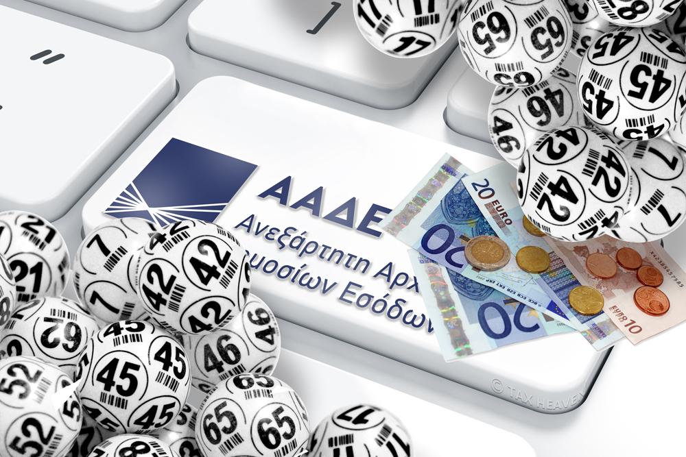 Φορολοταρία: 40η Δημόσια Κλήρωση για συναλλαγές Απριλίου 2020