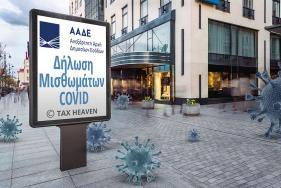 Δηλώσεις COVID Ιανουαρίου - ΑΑΔΕ: Σε λειτουργία η πλατφόρμα μέχρι την 10η Μαρτίου