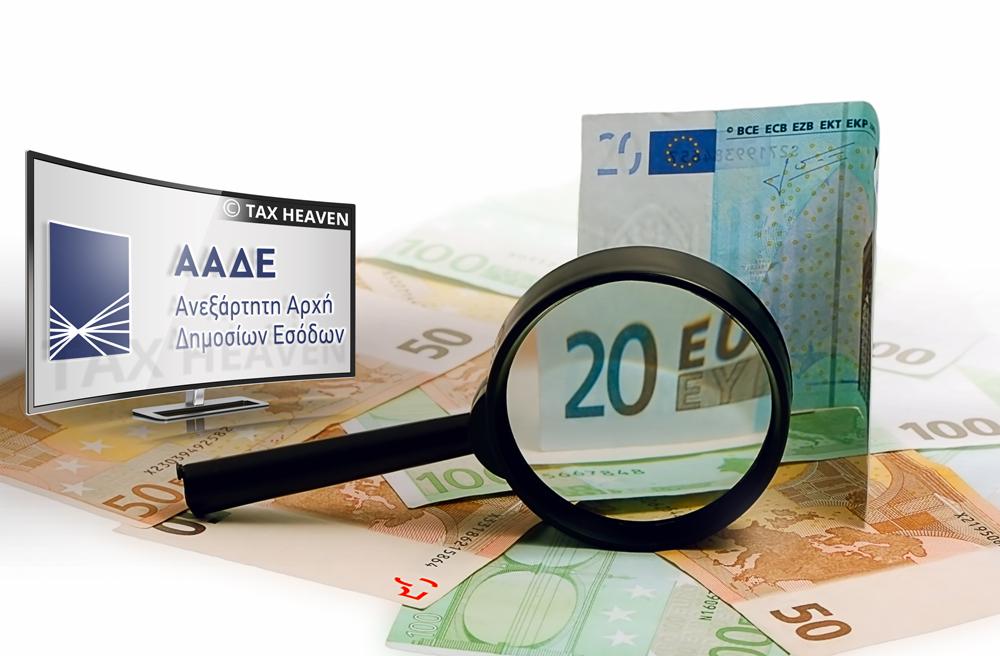 Πρόστιμα για μη έκδοση, ανακριβή έκδοση ή λήψη ανακριβών φορολογικών στοιχείων, για πράξεις που δεν επιβαρύνονται με ΦΠΑ