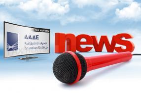 Ελληνικά Τελωνεία: Παύση λειτουργίας της υφιστάμενης ιστοσελίδας και μετάβαση στον ιστότοπο της ΑΑΔΕ