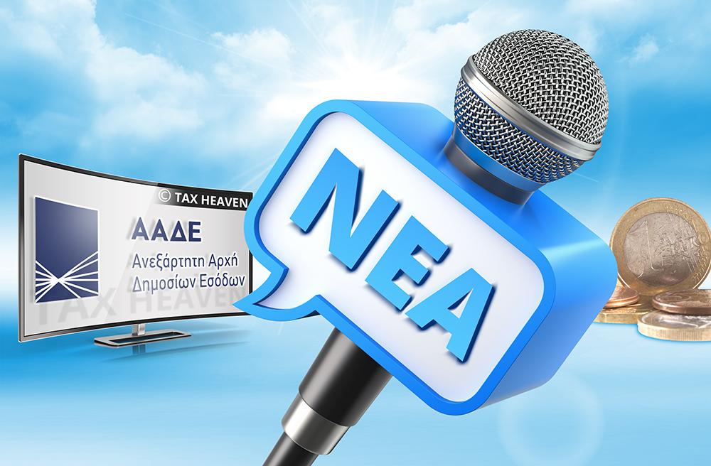 Νέες οδηγίες για τη δήλωση απόδοσης παρακρατούμενων και προκαταβλητέων φόρων