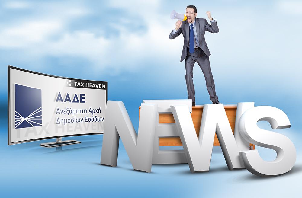 Μέχρι πότε θα είναι διαθέσιμες ορισμένες εφαρμογές της ΑΑΔΕ ενόψει της ολοκλήρωσης των εργασιών για το κλείσιμο του έτους και πότε τίθενται πάλι σε λειτουργία