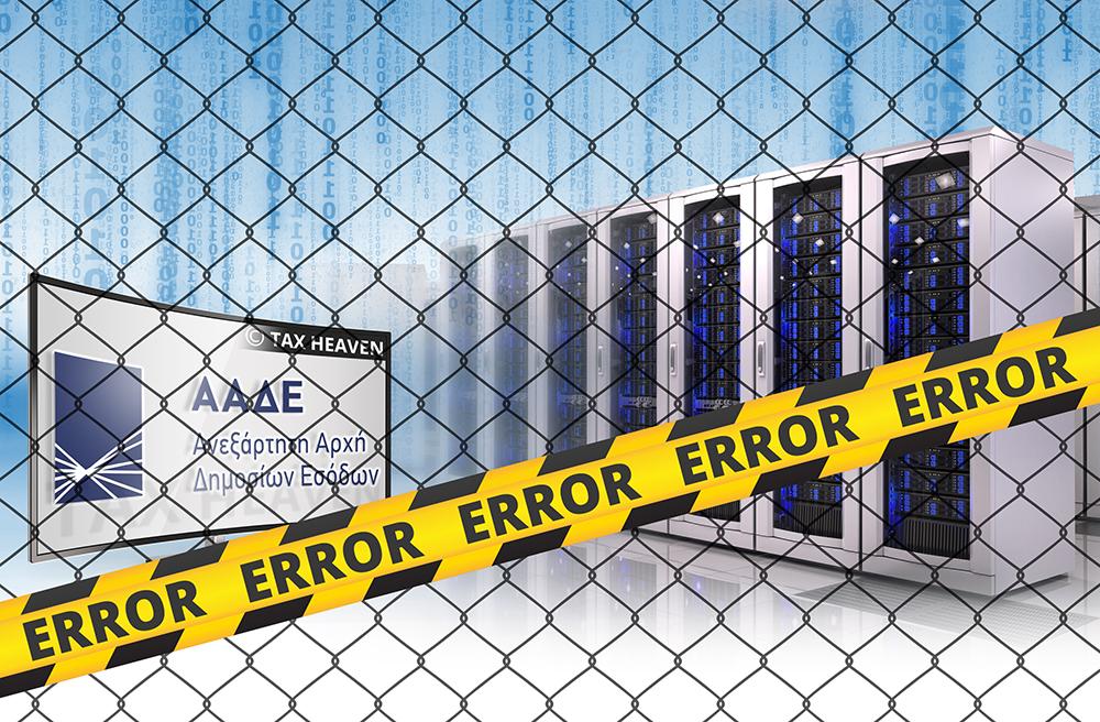 Μη διαθεσιμότητα του ιστοτόπου της ΑΑΔΕ μεταξύ 15:00 - 16:00 λόγω συντήρησης
