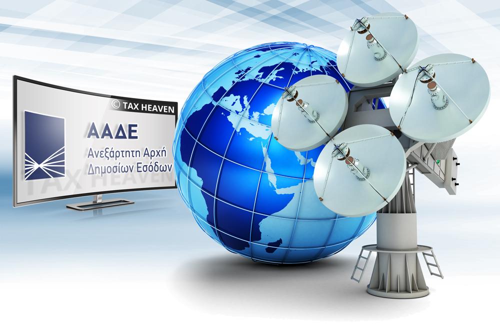 ΑΦΜ και ΦΠΑ για επιχειρήσεις εντός και εκτός ΕΕ: Εγχειρίδιο της ΑΑΔΕ