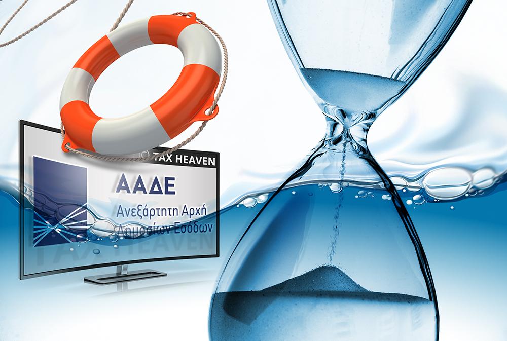 Ναυτιλιακές επιχειρήσεις και νέο Συνυποσχετικό - Διευκρινίσεις από την ΑΑΔΕ για την εφαρμογή του