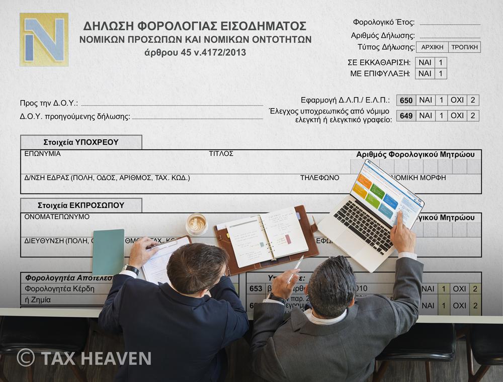 Η διανομή κερδών σε προσωπικές εταιρείες με απλογραφικά βιβλία - Παραδείγματα - Το λάθος στο έντυπο «Ν»