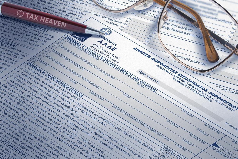 Πως θα δηλωθούν τα ανείσπρακτα ενοίκια στο φορολογικό έτος 2017 - Αναλυτικές οδηγίες