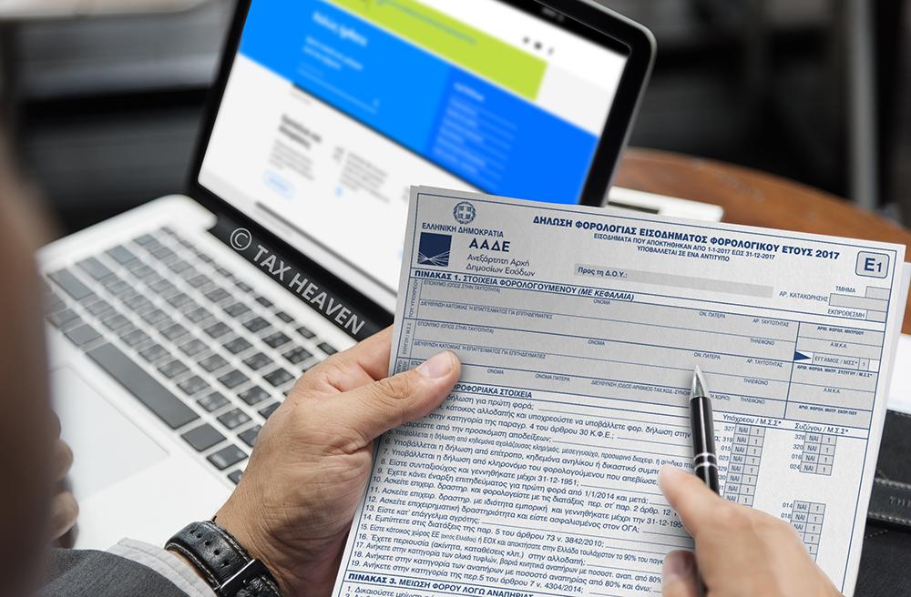 ΑΑΔΕ: Σχετικά με τις αποδοχές των συνταξιούχων που είχαν προσυμπληρωθεί στις δηλώσεις με μη ορθά στοιχεία